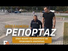 Αποκαλυπτικό Ρεπορτάζ - Είναι φιλική πόλη η Θεσσαλονίκη για τους ανθρώπους με προβλήματα αναπηρίας; - YouTube Youtube, Youtubers, Youtube Movies