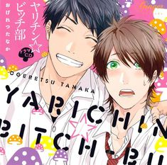 Read Capítulo 📷 from the story Yarichin ☆ Bitch Club Manga by MdeMorgan (Morgan) with reads. Manhwa, Club Poster, Naruto Vs Sasuke, Manga Covers, Handsome Anime, Music Covers, Shounen Ai, Manga Games, Fujoshi
