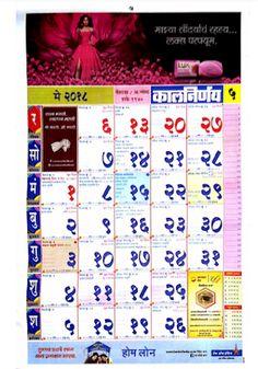 telephone information in marathi pdf