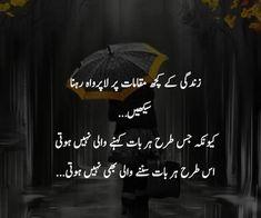 Motivational Quotes In Urdu, Best Quotes In Urdu, Best Islamic Quotes, Love Me Quotes, Truth Quotes, Urdu Quotes, Life Quotes, Quotations, Qoutes