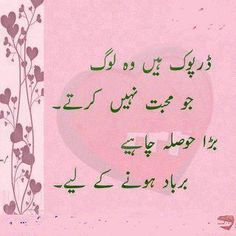 Wallpapers for Desktop: Wasi shah Urdu poetry