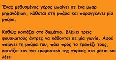 """""""Η Γιαγιά σου είναι τρελό Πιπίνι!,"""" είπε ο μεθυσμένος στον Μηχανόβιο. Η Αντίδρασή του; Αξίζει να την Διαβάσετε! Crazynews.gr"""