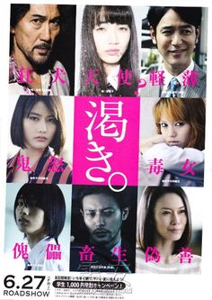 The World Of Kanako (kawaki) ddl vostfr film japonais