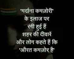 Quotes and Whatsapp Status videos in Hindi, Gujarati, Marathi Quotes Deep Feelings, Good Thoughts Quotes, Good Life Quotes, True Quotes, Words Quotes, Shyari Quotes, Life Thoughts, Badass Quotes, Attitude Quotes