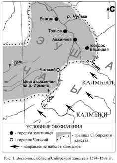Татарские городки на Оби в 1594—1598 гг. Восточные области Сибирского Ханства (Царства)