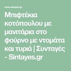 Μπιφτέκια κοτόπουλου με μανιτάρια στο φούρνο με ντομάτα και τυριά   Συνταγές - Sintayes.gr