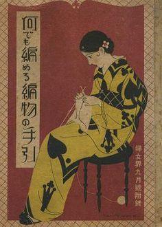 Women's World September Issue. Identity Design, Visual Identity, Identity Branding, Corporate Identity, Corporate Design, Brochure Design, Vintage Japanese, Japanese Art, Graphic Design Posters