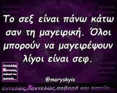 Funny Greek, Laughter, Funny Quotes, Jokes, Humor, Funny Phrases, Husky Jokes, Funny Qoutes, Memes