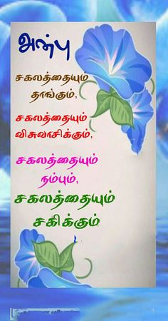 Jesus is love Bible Words In Tamil, Bible Words Images, Scripture Verses, Bible Quotes, Christian Verses, Christian Art, Tamil Christian, Tamil Motivational Quotes, Bible Verse Wallpaper