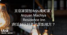 京宿家開智Anzu庵町家 (Anzuan Machiya Residence Inn)附近好玩好逛的景點地方? by iAsk.tw