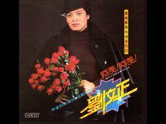 劉文正 - 踏著夕陽歸去 (1980年專輯)(2004年復刻版)