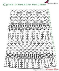 Подборка схем для вязания платья (юбки) с оборками по идее Ванессы Монторо.