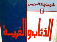 Book cover, Sayeda Zaynab bookstalls #Arabic #typeface