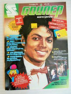 VG/FN Grade Not Signed Collectible Comics Magazines Michael Jackson, Childhood, Teen, Memories, Comics, Retro, Books, Magazines, Magazine Covers