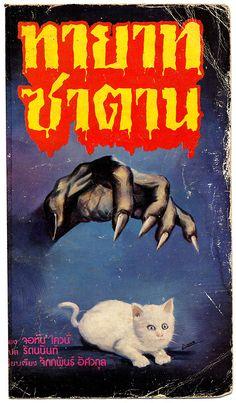 Indian horror pocketbook cover