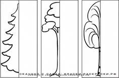 Дорисуй половинку - Деревья