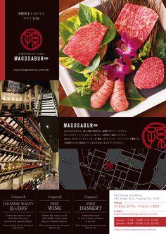 【RYOAKI Magazine 広告デザイン】MAGOSABURO様の日本人向け広告デザインを制作させていただきました。割引券がありますので、ご興味ある方はぜひお声がけください。 Layout, Japanese, Desserts, Free, Tailgate Desserts, Deserts, Page Layout, Japanese Language, Postres