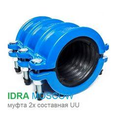 Двухсоставные муфты UU предназначены для ликвидации серьезных повреждений трубопроводов. Надежно закрывают прорыв, свищ, и любое другое повреждение.  Особенно эффективны в случаях необходимости ремонта разлома труб.  Можно применять для соединения стальных. чугунных и ПЭ/ПНД труб одинакового диаметра. Garden Hose