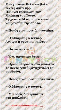 Ο Μπάμπης ο τεντάς Funny Greek Quotes, Stupid Funny Memes, Minions, Funny Pictures, Jokes, Fandoms, Lol, News, Fanny Pics