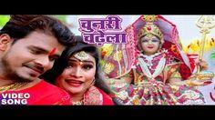 #Mp3 #Download ,, #Album :Pujela Jag Mai Ke. Song :Chunari Chadhela, #Singer : #PramodPremiYadav #Lyrics :Arun Bihari, #MusicDirector :Shankar Singh. #ChunariChadela Song By Pramod Premi Yadav, Chunari Chadhela Saiya Maiya Ke Lal Tikuliya, Chunari Chadhela Ae Saiya Maiya Ke Lal Lal. #BhaktiSong #Bhojpuri #BhojpuriSong  #BhojpuriVideoSong #bhojpurivideo #BhojpuriBeat  #NewSong #Bhojpuri2017 #bhojpurimovie #NewVideoSong #MovieSong #BhojpuriCinema #Film #Cinema