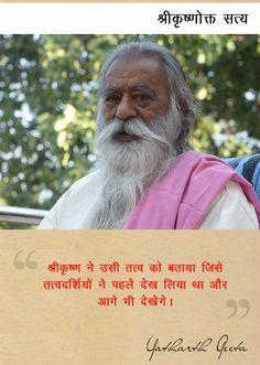 Bhagavad Gita Quote - Shri Krishna - श्रीकृष्णोक्त सत्य : श्रीकृष्ण ने उसी तत्व को बताया जिसे तत्वदर्शियों ने पहले देख लिया था और आगे भी देखेंगे। ~ Yatharth Geeta.