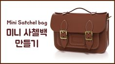미니 사첼백만들기#25 (How to make a mini satchel bag)
