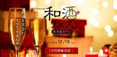 汐留で「和酒フェス」が開催!28の酒蔵が100種類以上の日本酒を出品