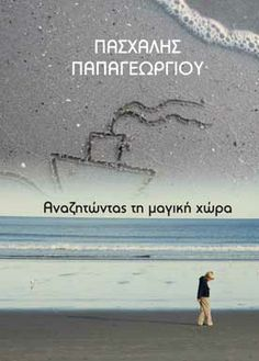 Bookstars :: Αναζητώντας τη Μαγική Χώρα Book Covers, Beach, Water, Books, Outdoor, Gripe Water, Outdoors, Libros, The Beach