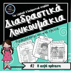 Μια τάξη...μα ποια τάξη; Greek Language, Grammar, About Me Blog, Teaching, Greek, Education, Onderwijs, Learning, Tutorials