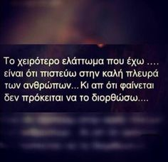 Cool Words, Wise Words, Greek Quotes, Nice Things, Best Quotes, Sayings, Pictures, Life, Photos