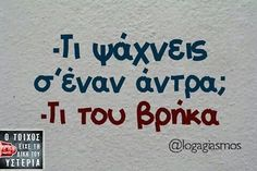 Funny Status Quotes, Funny Greek Quotes, Greek Memes, Funny Statuses, Sarcastic Quotes, Funny Memes, Humorous Quotes, Favorite Quotes, Best Quotes