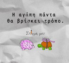 πάντα Love Quotes, Inspirational Quotes, Greek Words, Greek Quotes, Positive Affirmations, Life Is Beautiful, Life Lessons, Wise Words, Poems