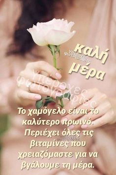 Good Night, Good Morning, Greek Quotes, Live, Happy, Pictures, Greek, Quotes, Nighty Night