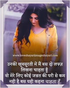 Shayari Photo, Shayari Image, Romantic Love Pictures, Love Images, Heart Broken Love Quotes, New Shayari, Indian Independence Day, Silent Words, Love Shayri