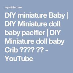 DIY miniature Baby   DIY Miniature doll baby pacifier   DIY Miniature doll baby Crib 미니어쳐 아기 - YouTube
