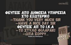 Οι Μεγάλες Αλήθειες του Σαββατοκύριακου The Funny, Funny Shit, Funny Stuff, Best Quotes, Funny Quotes, Free Therapy, Greek Quotes, Great Words, Sarcasm