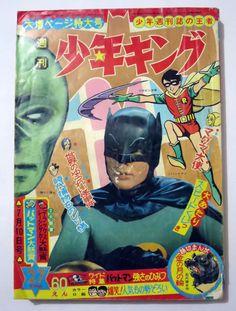 Vintage Japanese Shonen King #27 Batman & Robin comic/activity book with art by renowned artist Jiro Kuwata (ca. 1966)