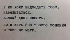 46 Ideas for quotes poetry feelings Teen Quotes, Book Quotes, Funny True Stories, Russian Quotes, Poetry Feelings, Adventure Quotes, My Mood, Life Motivation, Some Words