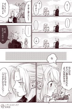 はなやま (@inunekokawaE) さんの漫画 | 30作目 | ツイコミ(仮) Fullmetal Alchemist Edward, Fullmetal Alchemist Brotherhood, Fleet Of Ships, Fulmetal Alchemist, Edward Elric, Anime Couples, Haikyuu, Illustration Art, Fan Art