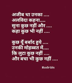 A simple explanation of famous life-changing quotes by famous people.Popular lines for wisdom and motivation. Shyari Quotes, Motivational Quotes In Hindi, Sarcastic Quotes, Crush Quotes, Positive Quotes, Bible Quotes, Inspirational Quotes, Love Quotes Poetry, Mixed Feelings Quotes