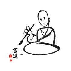 書道 Shodo, by:7e55e  #shodo #sumi  #ink