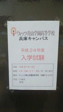 ℡0795-42-5877 兵庫県の通信制高校はこちら ウィッツ青山学園高等学校兵庫キャンパスのブログ