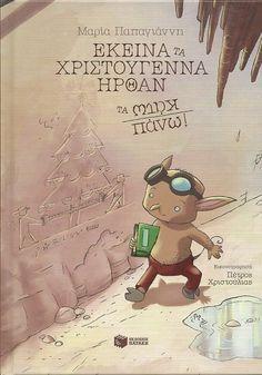 Εκείνα τα Χριστούγεννα ήρθαν τα κάτω πάνω, της Μαρίας Παπαγιάννη