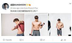 성훈 Sung Hoon 파이팅! Fighting!! [ 이미지 PHOTO ] 성훈 Sung Hoon weibo updated 我来做大家的健身教练可以吗? English Translation = I