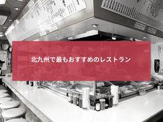 Japan Travel, Electronics, Consumer Electronics
