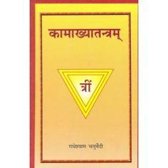 FEBKART - Kamakhya-Tantram : कामाख्यातन्त्रम्