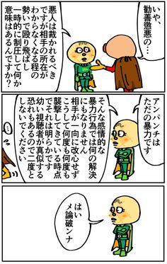 Anime Comics, Peanuts Comics, Jokes, Manga, Funny, Naruto, Quote, Quotation, Husky Jokes