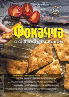 Curry Recipes, Vegetarian Recipes, Snack Recipes, Cooking Recipes, Healthy Recipes, Russian Recipes, Italian Recipes, Good Food, Yummy Food