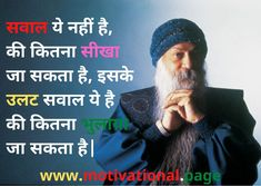 Osho Quotes in Hindi-ओशो के प्रेरणादायक अनमोल विचार - Motivational Page Osho Hindi Quotes, Spiritual Quotes, Innocence Quotes, Thoughts In Hindi, Love Affair, Good Morning Quotes, How To Plan, Motivation, Winter Fashion