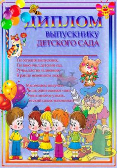 Диплом выпускнику детского сада